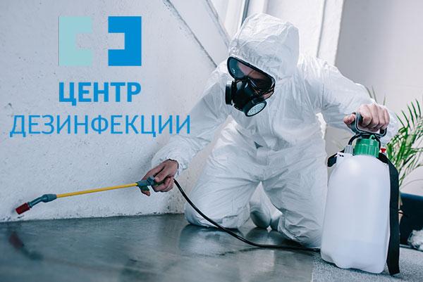 Уничтожение тараканов — дезинфекция от тараканов в Москве